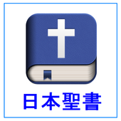 日本聖書 icon