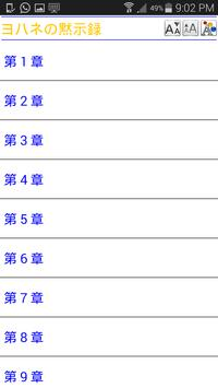 日本聖書 apk screenshot