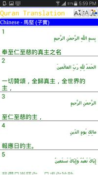 Chinese Quran poster