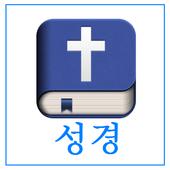 성경 icon