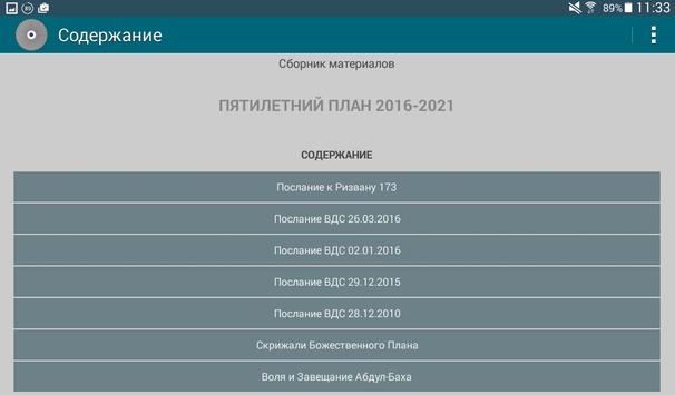 Бахаи, 5-летний План 2016-2021 apk screenshot