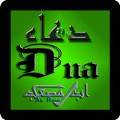 Dua (Swahili Version) icon