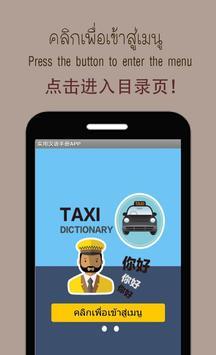 "Chinese for Taxi ""出租车司机应用汉语"" poster"
