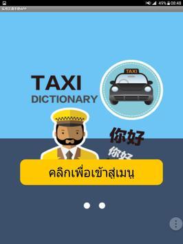 "Chinese for Taxi ""出租车司机应用汉语"" apk screenshot"
