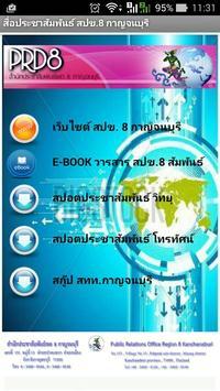 NBT PRD8 MEDIA. poster
