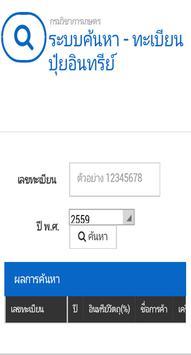 ค้นหาทะเบียนปัจจัยการผลิต apk screenshot