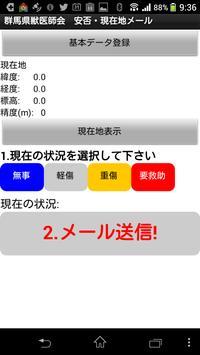 安否メール-群馬県獣医師会 poster