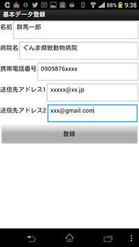 安否メール-群馬県獣医師会 apk screenshot