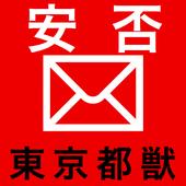 安否メール-東京都獣医師会 icon
