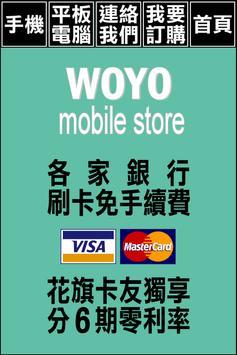 WOYO mobile store apk screenshot