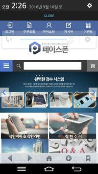 페이스폰 Facephone 중고스마트폰 가장 싸게파는곳 apk screenshot