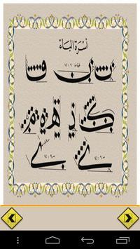 دروس الخط العربى apk screenshot
