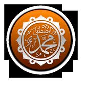 حياة الرسول صلى الله عليه وسلم icon