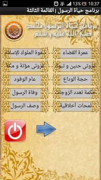 حياة الرسول صلى الله عليه وسلم apk screenshot