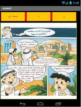 كتاب الاذكار والادعية للاطفال apk screenshot