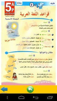 ملخص قواعد اللغة العربية جزء 1 apk screenshot