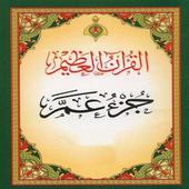 قران كريم (جزء عم) icon