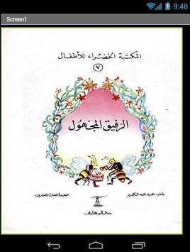 قصص اطفال الرفيق المجهول poster