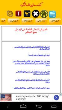 مدارج السالكين لابن القيم apk screenshot