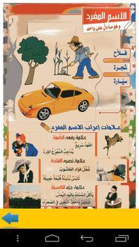 قواعد اللغة العربية الميسرة apk screenshot