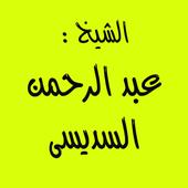 الشيخ عبد الرحمن السديسى icon