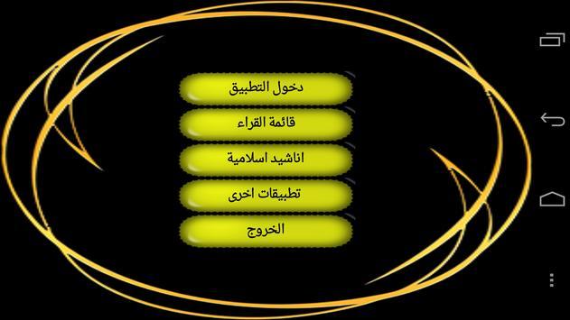 الشيخ عبد الرحمن السديسى poster