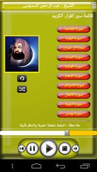 الشيخ عبد الرحمن السديسى apk screenshot