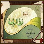 دروس الخط العربي - خط الرقعة icon