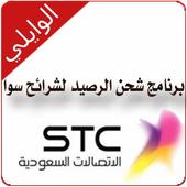 SAWA Services icon