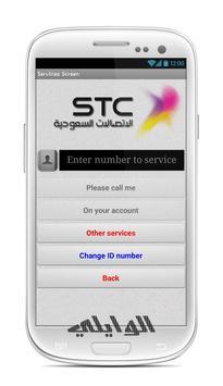 SAWA Services apk screenshot