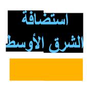 استضافة الشرق الأوسط icon