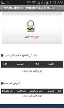 استضافة الشرق الأوسط apk screenshot