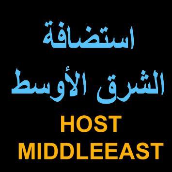 استضافة الشرق الأوسط poster