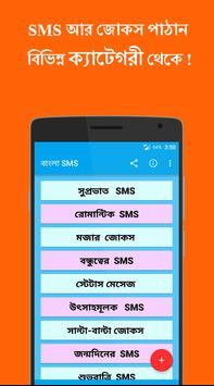 Bengali SMS poster