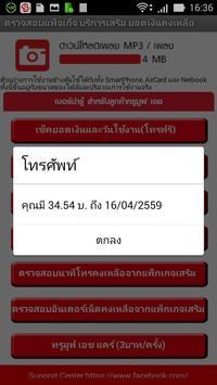 โปรเสริม เติมเน็ตTruemove-H apk screenshot
