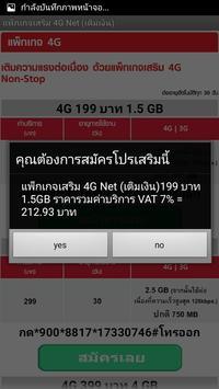 โปรเสริมTruemove H apk screenshot