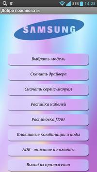 Коды и схемы МобиМастер trial poster