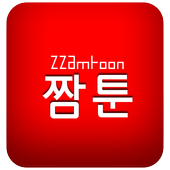짬툰(모바일웹툰) icon