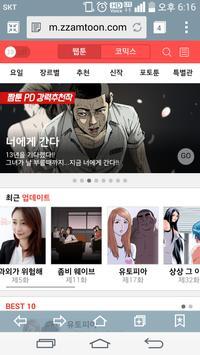 짬툰(모바일웹툰) poster