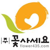 (주)꽃사세요 인트라넷 icon