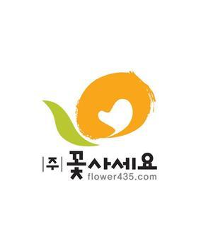(주)꽃사세요 인트라넷 poster