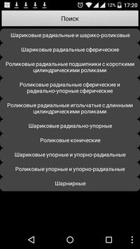 Справочник подшипников poster