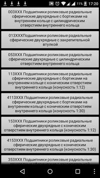 Справочник подшипников apk screenshot