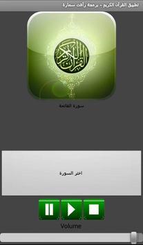 Quran Kareem poster