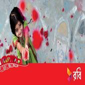 রবি-Robi Info icon