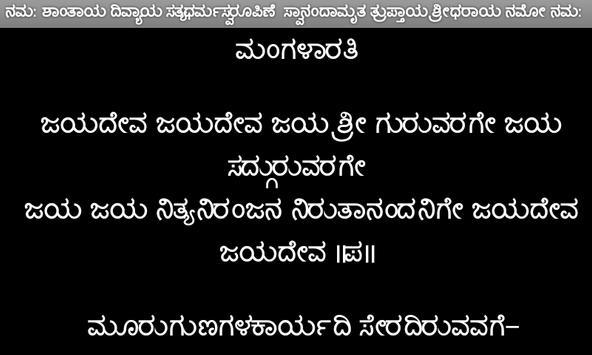 Shridhara Nitya Darshana apk screenshot