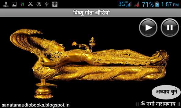 Vishnu Gita  Audio apk screenshot
