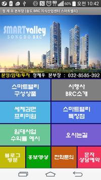 송도 스마트밸리 지식산업센터 정제우 본부장 poster