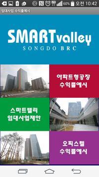 송도 스마트밸리 지식산업센터 정제우 본부장 apk screenshot