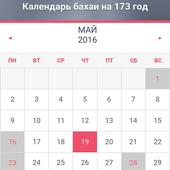 Календарь бахаи icon